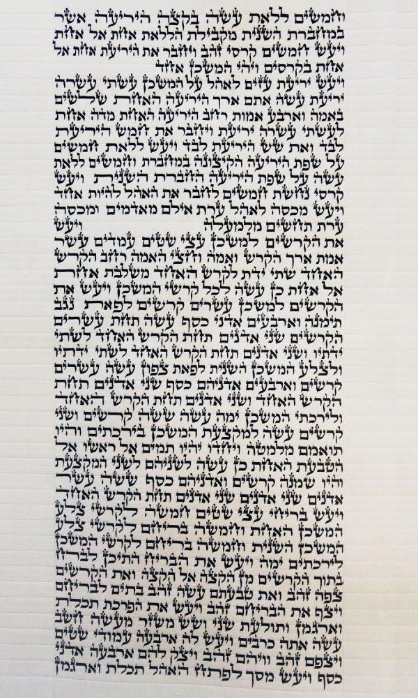 ספר תורה ספרדי דגם ישראל